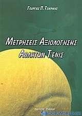 Μετρήσεις αξιολόγησης αθλητών τένις