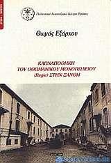 Καπναποθήκη του Οθωμανικού Μονοπωλίου (Regie) στην Ξάνθη