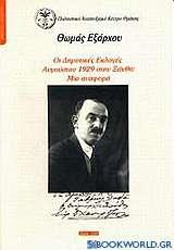 Οι δημοτικές εκλογές Αυγούστου 1929 στην Ξάνθη