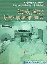 Βασικές γνώσεις οξείας χειρουργικής κοιλίας