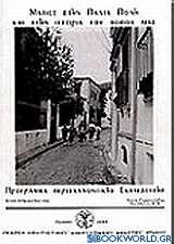Ματιές στην Παλιά Πόλη και στην ιστορία του τόπου μας