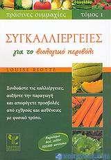 Συγκαλλιέργειες για το βιολογικό περιβόλι