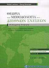 Θεωρία και μεθοδολογία των διεθνών σχέσεων