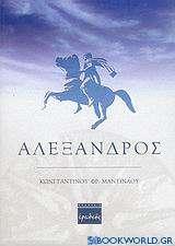 Αλέξανδρος