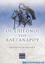 Οι επίγονοι του Αλεξάνδρου