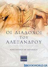 Οι διάδοχοι του Αλεξάνδρου