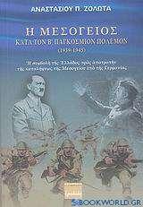 Η Μεσόγειος κατά τον Β' παγκόσμιον πόλεμον 1939-1945
