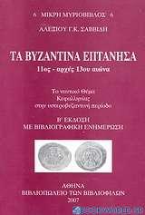 Τα Βυζαντινά Επτάνησα