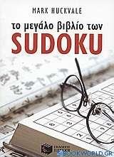 Το μεγάλο βιβλίο των Sudoku