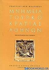 Μνημεία Τουρκοκρατίας Αθηνών