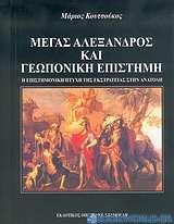Μέγας Αλέξανδρος και γεωπονική επιστήμη