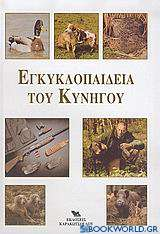 Εγκυκλοπαίδεια του κυνηγού