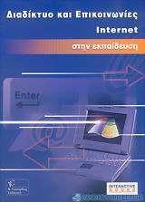 Διαδίκτυο και επικοινωνίες Internet  στην εκπαίδευση