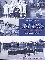 Ελληνικός αθλητισμός στο Κάιρο του 20ού αιώνα