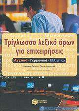 Τρίγλωσσο λεξικό όρων για επιχειρήσεις