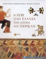 Η ζωή στην Ελλάδα την εποχή του Περικλή