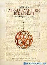Αρχαία ελληνική επιστήμη