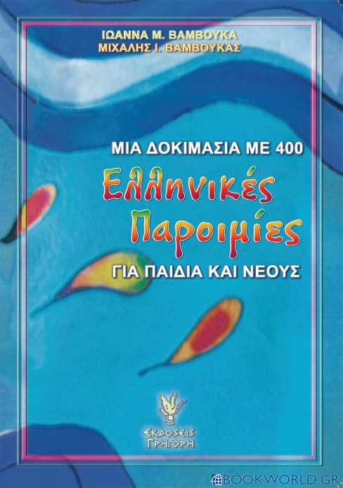 Μια δοκιμασία με 400 ελληνικές παροιμίες