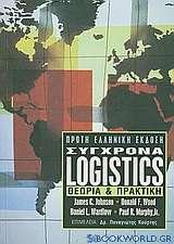 Σύγχρονα Logistics
