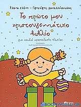 Το πρώτο μου χριστουγεννιάτικο βιβλίο