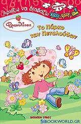 Φραουλίτσα, το πάρκο των πεταλούδων