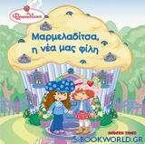 Μαρμελαδίτσα, η νέα μας φίλη