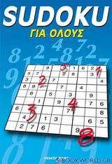 Sudoku για όλους