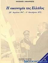 Η οικονομία της Ελλάδος
