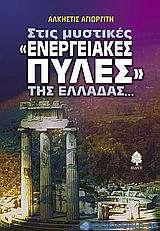 Στις μυστικές ενεργειακές πύλες της Ελλάδας...