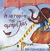 Η ιστορία της ομπρέλας