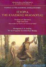 Ιστορία της κλασικής φιλολογίας