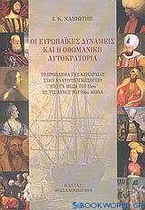 Οι ευρωπαϊκές δυνάμεις και η οθωμανική αυτοκρατορία