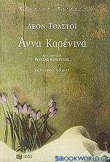 Άννα Καρένινα