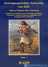 Δυτικορουμελιώτες αγωνιστές του 1821