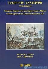 Πολεμικό ημερολόγιο του βεργαντίνου Αθηνά, υποναυαρχίδος του ελληνικού στόλου του 1821