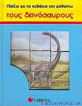 Παίζω με τα κυβάκια και μαθαίνω τους δεινόσαυρους