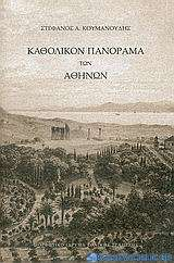 Καθολικόν πανόραμα των Αθηνών