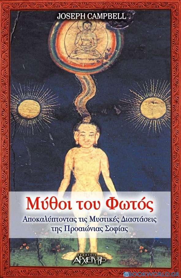 Μύθοι του φωτός