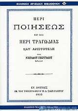 Περί ποιήσεως και ιδία περί τραγωδίας κατ' Αριστοτέλη