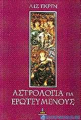 Αστρολογία για ερωτευμένους