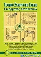 Τεχνικό ξυλουργικό σχέδιο