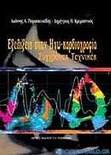 Εξελίξεις στην ηχωκαρδιολογία