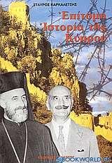 Επίτομη ιστορία της Κύπρου