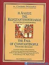 Η άλωσις της Κωνσταντινουπόλεως
