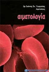 Αιματολογία (2 Τόμοι)