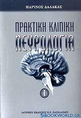 Πρακτική κλινική νευρολογία