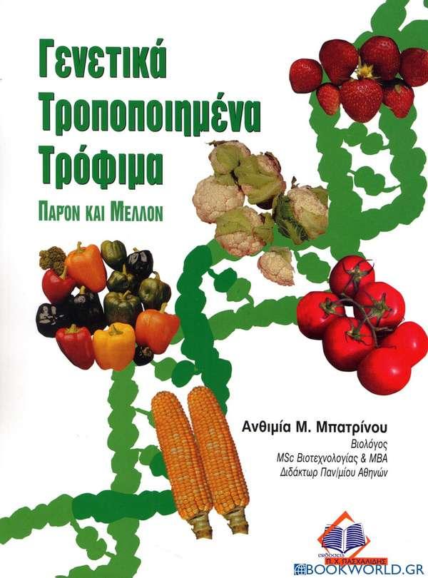 Γενετικά μεταλλαγμένα τρόφιμα