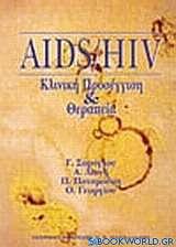 AIDS, διάγνωση και θεραπεία