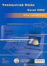 Λογιστικά φύλλα Excel 2002 στην εκπαίδευση