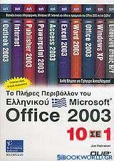 Το πλήρες περιβάλλον του ελληνικού Microsoft Office 2003